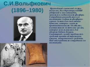 С.И.Вольфкович (1896–1980) Крупнейший советский химик-технолог, был директор