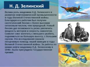 * Велика роль академика Н.Д. Зелинского в развитии нефтехимической промышленн
