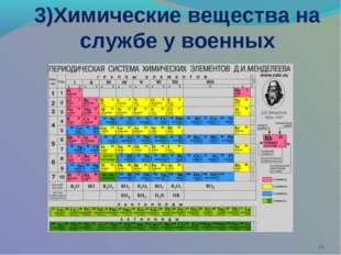3)Химические вещества на службе у военных *