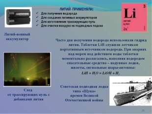 Часто для получения водорода использовали гидрид лития. Таблетки LiH служили