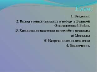 1. Введение. 2. Вклад ученых- химиков в победу в Великой Отечественной Войне.