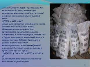 * Хлорид аммония NH4CI применяют для наполнения дымовых шашек: при возгорани