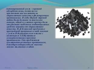 Активированный уголь - хороший адсорбент газов, поэтому его применяют как по
