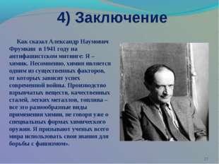 4) Заключение Как сказал Александр Наумович Фрумкин в 1941 году на антифашист