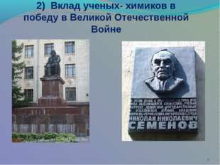 2) Вклад ученых- химиков в победу в Великой Отечественной Войне *