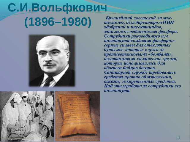 С.И.Вольфкович (1896–1980) Крупнейший советский химик-технолог, был директор...