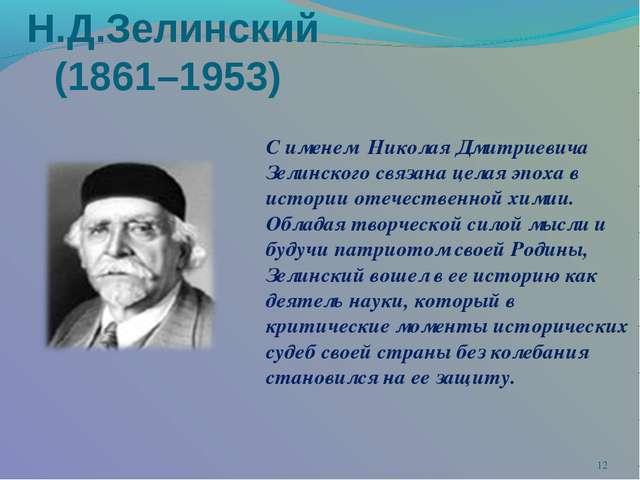 Н.Д.Зелинский (1861–1953) * С именем Николая Дмитриевича Зелинского связана...