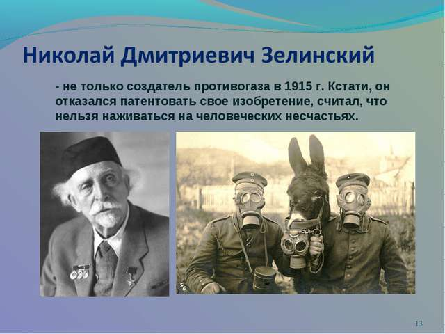 * - не только создатель противогаза в 1915 г. Кстати, он отказался патентоват...