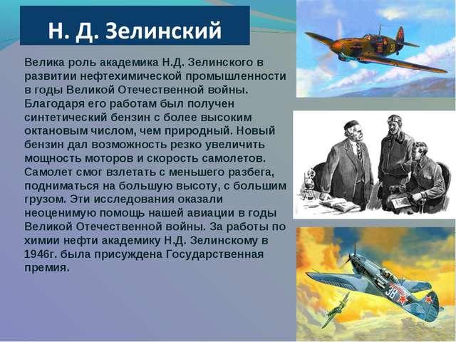 * Велика роль академика Н.Д. Зелинского в развитии нефтехимической промышленн...