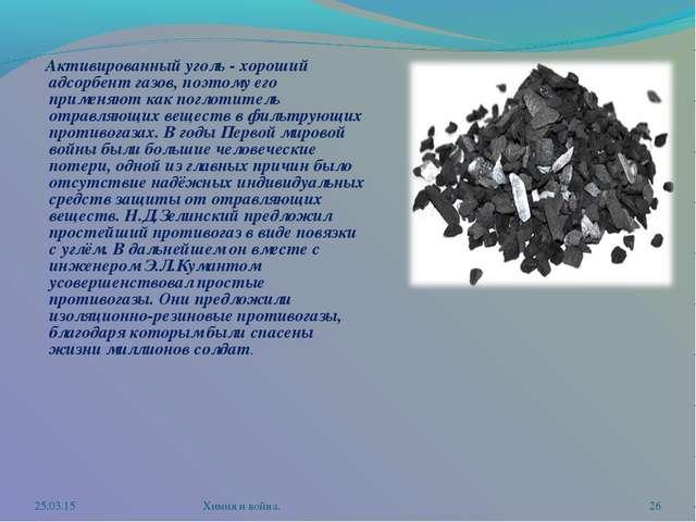 Активированный уголь - хороший адсорбент газов, поэтому его применяют как по...
