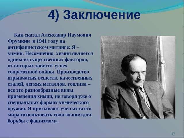 4) Заключение Как сказал Александр Наумович Фрумкин в 1941 году на антифашист...
