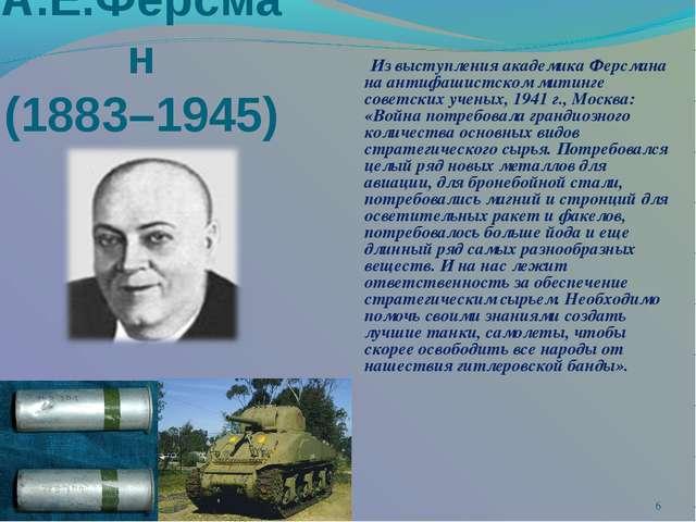 А.Е.Ферсман (1883–1945) Из выступления академика Ферсмана на антифашистском...