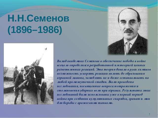 Н.Н.Семенов (1896–1986) * Вклад академика Семенова в обеспечение победы в во...