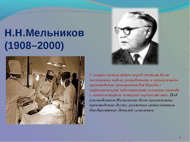 Н.Н.Мельников (1908–2000) * С самого начала войны перед учеными была поставле...