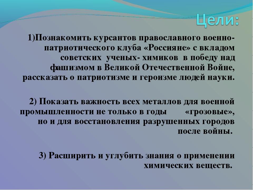 1)Познакомить курсантов православного военно-патриотического клуба «Россияне»...