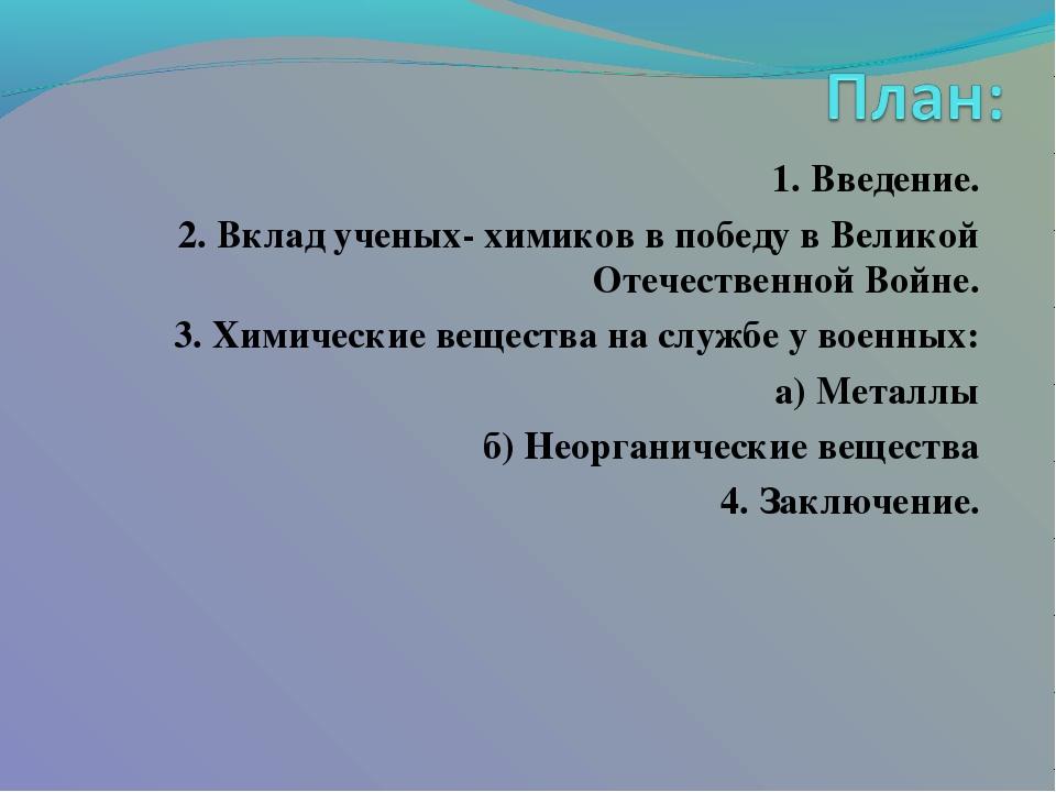 1. Введение. 2. Вклад ученых- химиков в победу в Великой Отечественной Войне....