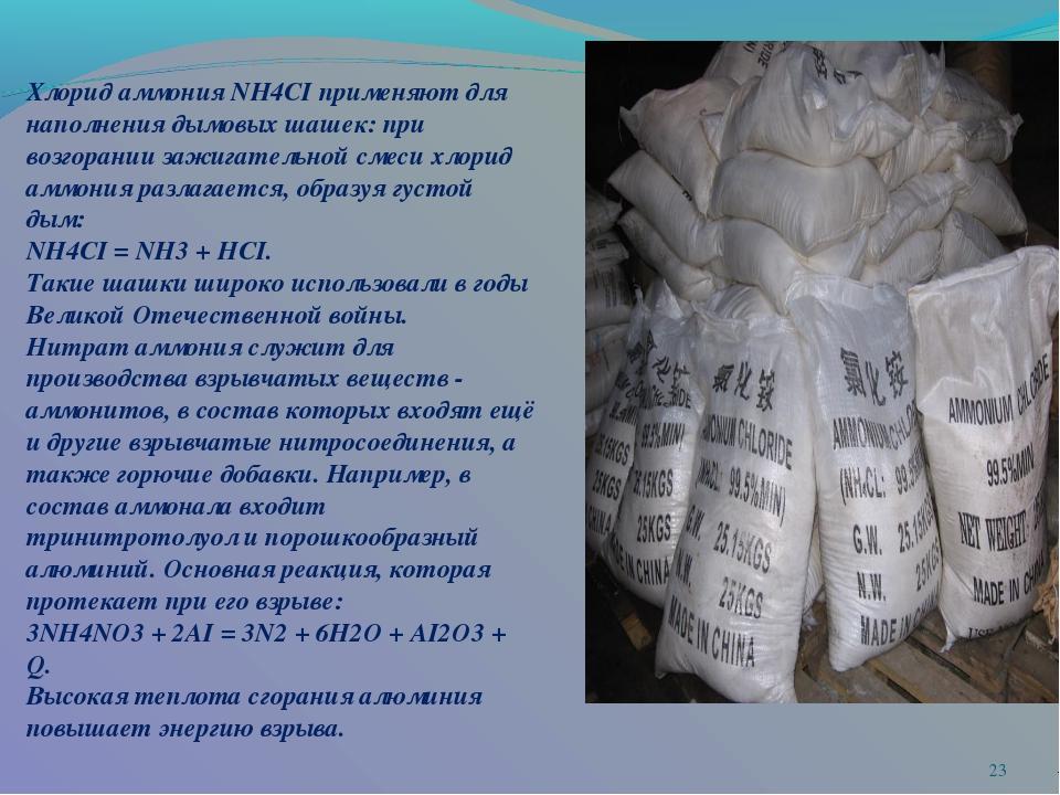 * Хлорид аммония NH4CI применяют для наполнения дымовых шашек: при возгорани...