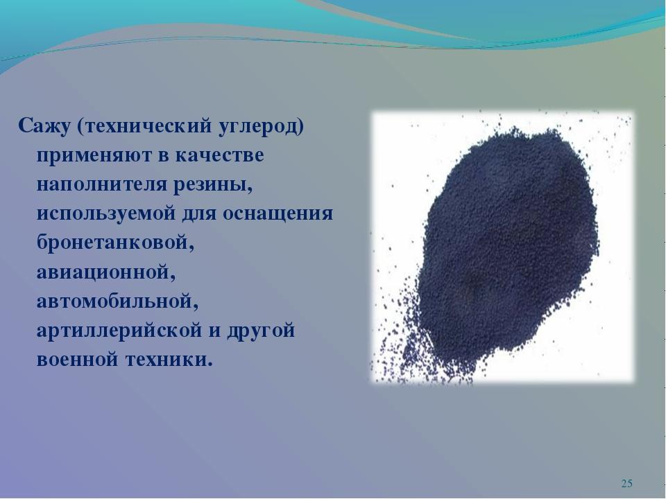 Сажу (технический углерод) применяют в качестве наполнителя резины, использу...