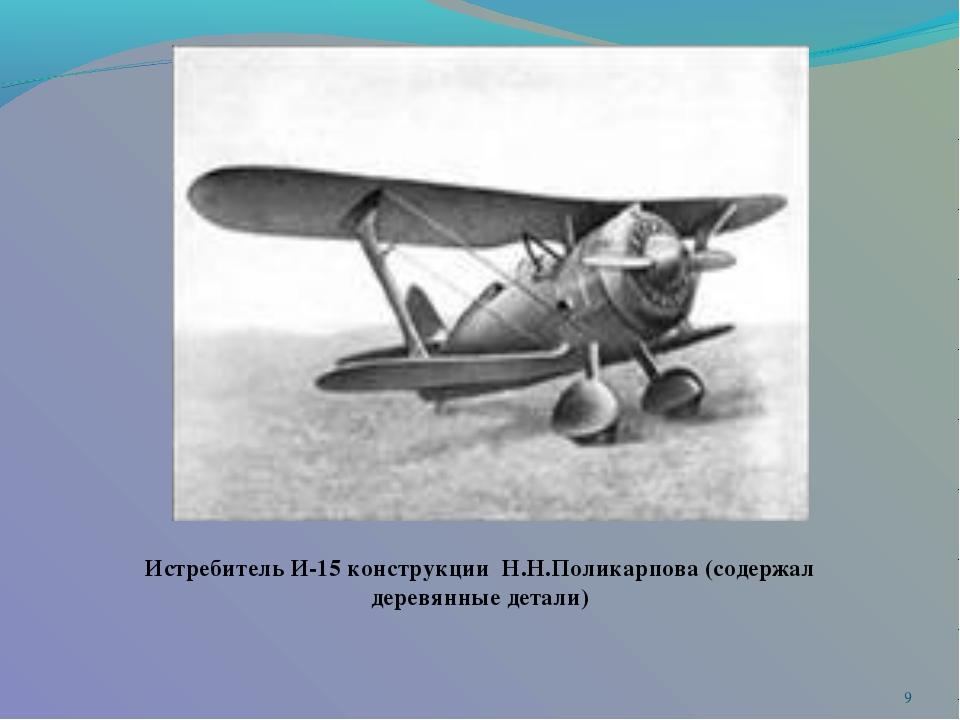 * Истребитель И-15 конструкции Н.Н.Поликарпова (содержал деревянные детали)