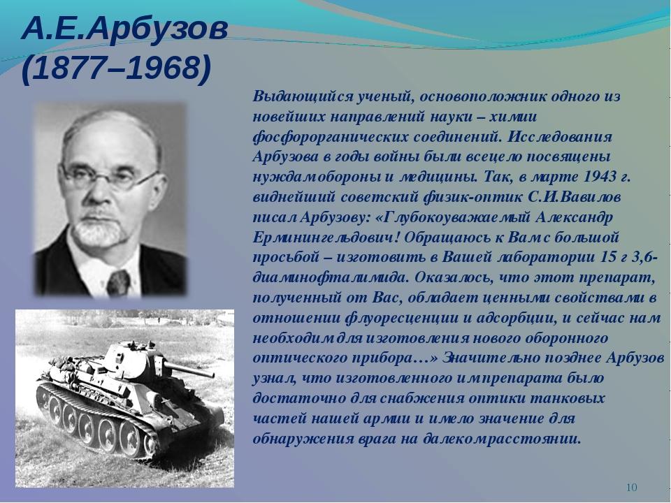 А.Е.Арбузов (1877–1968) * Выдающийся ученый, основоположник одного из новейши...