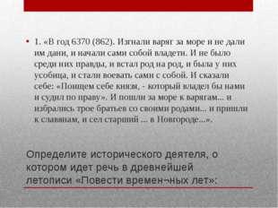 Определите исторического деятеля, о котором идет речь в древнейшей летописи «