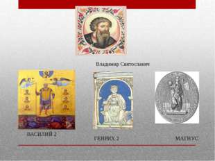 ВАСИЛИЙ 2 ГЕНРИХ 2 МАГНУС Владимир Святославич