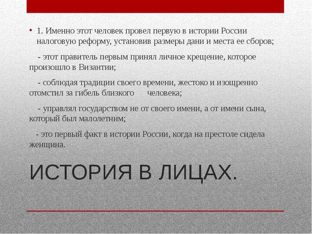 ИСТОРИЯ В ЛИЦАХ. 1. Именно этот человек провел первую в истории России налого...