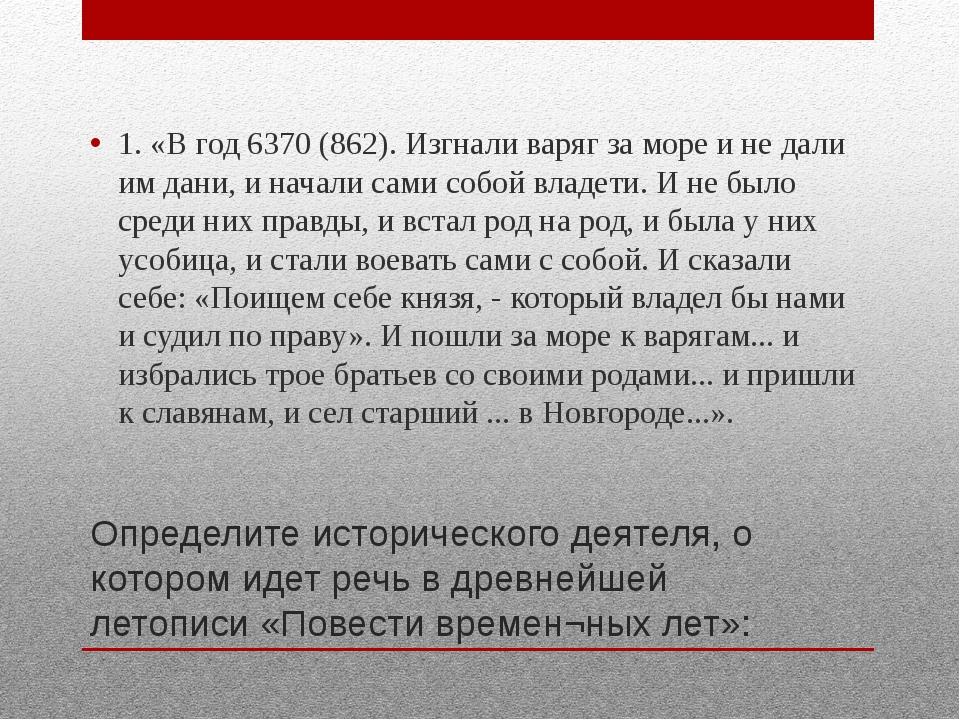 Определите исторического деятеля, о котором идет речь в древнейшей летописи «...