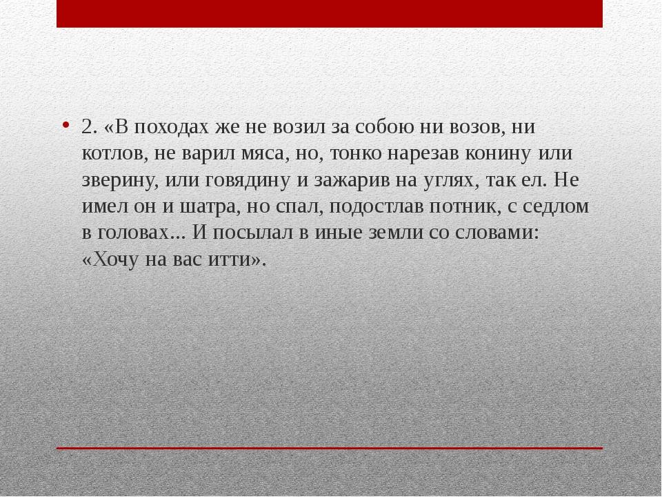 2. «В походах же не возил за собою ни возов, ни котлов, не варил мяса, но, т...
