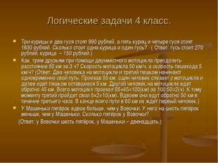 Логические задачи 4 класс. Три курицы и два гуся стоят 990 рублей, а пять кур