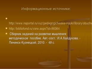Информационные источники: http://www.nsportal.ru/vuz/pedagogicheskie-nauki/li
