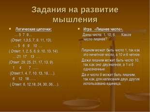 Задания на развитие мышления Логические цепочки: … 5 7 9… (Ответ: 1,3,5, 7, 9