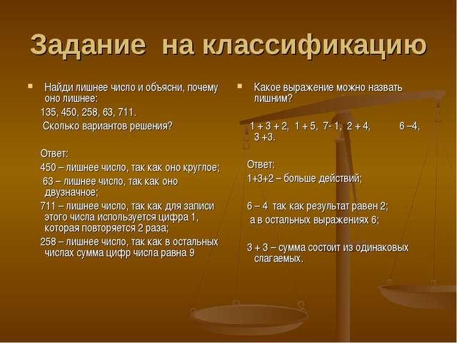 Задание на классификацию Найди лишнее число и объясни, почему оно лишнее: 135...
