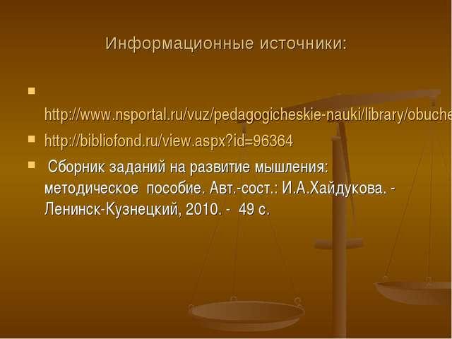 Информационные источники: http://www.nsportal.ru/vuz/pedagogicheskie-nauki/li...