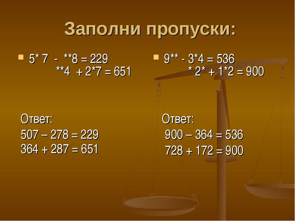 Заполни пропуски: 5* 7 - **8 = 229 **4 + 2*7 = 651 Ответ: 507 – 278 = 229 36...