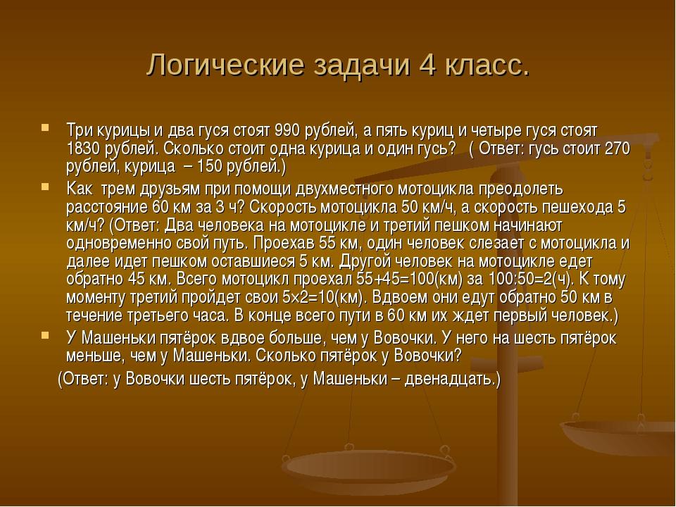 Логические задачи 4 класс. Три курицы и два гуся стоят 990 рублей, а пять кур...