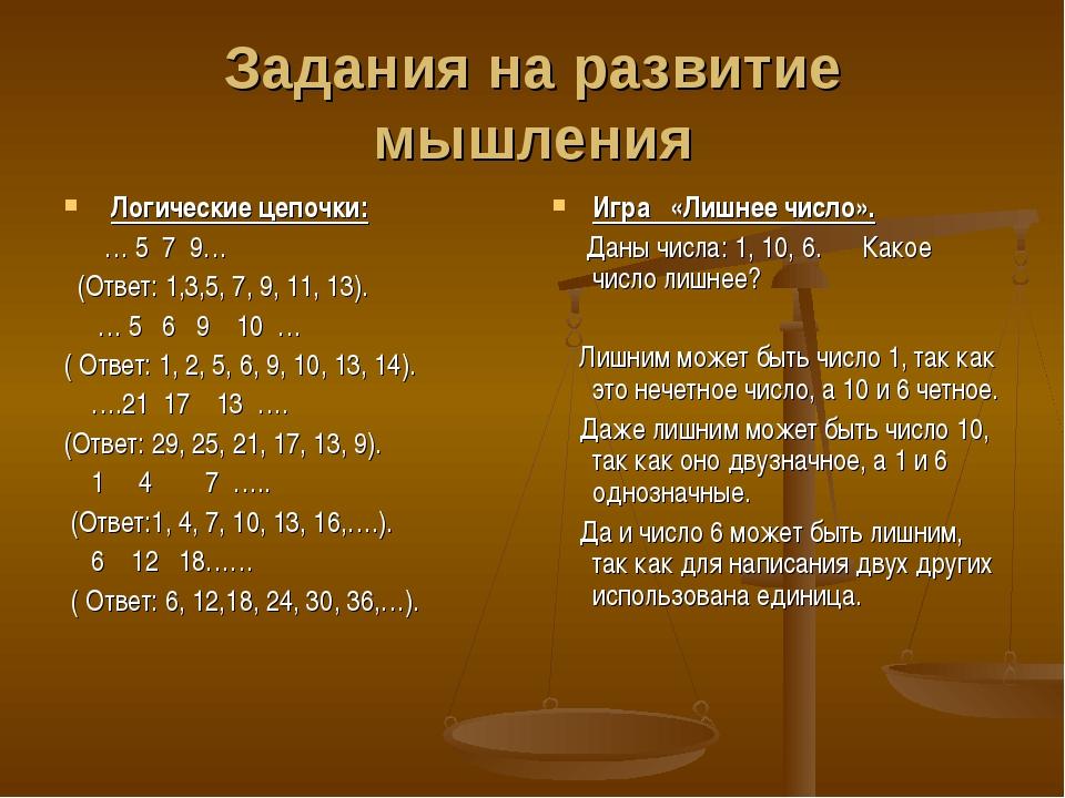 Задания на развитие мышления Логические цепочки: … 5 7 9… (Ответ: 1,3,5, 7, 9...