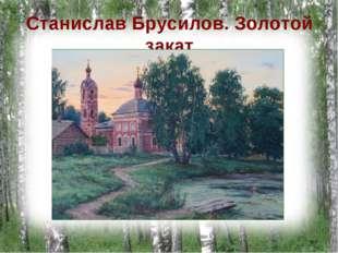 Станислав Брусилов. Золотой закат