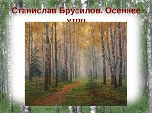 Станислав Брусилов. Осеннее утро
