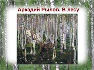 Аркадий Рылов. В лесу