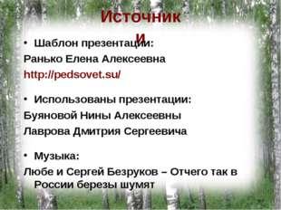 Источники Шаблон презентации: Ранько Елена Алексеевна http://pedsovet.su/ Исп