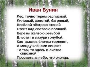 Иван Бунин Лес, точно терем расписной. Лиловый, золотой, багряный, Весёлой п