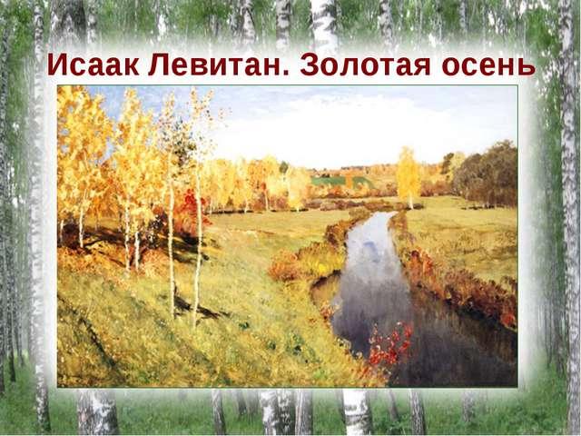 Исаак Левитан. Золотая осень