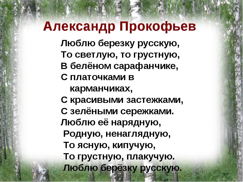 Александр Прокофьев Люблю березку русскую, То светлую, то грустную, В белёном...