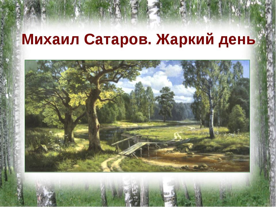 Михаил Сатаров. Жаркий день