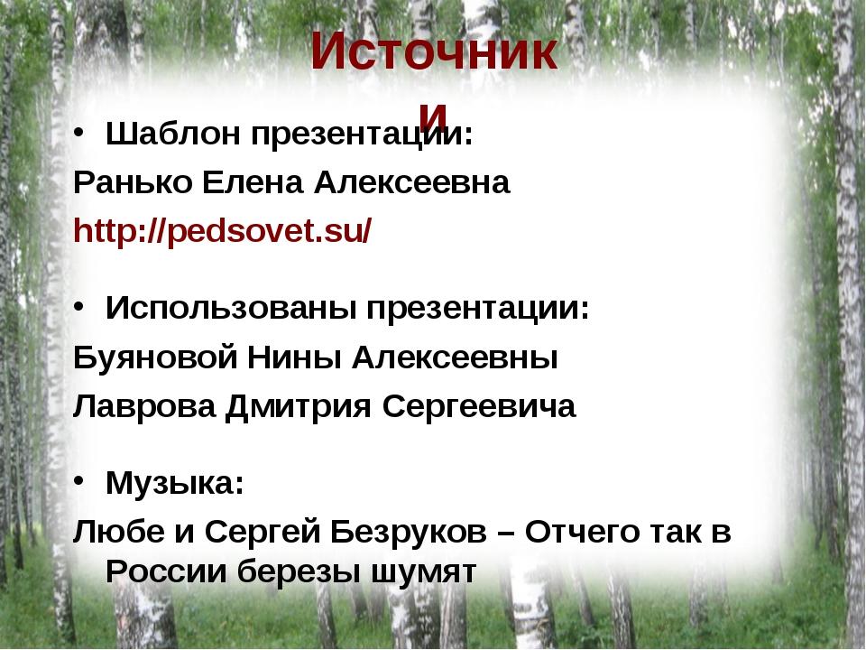 Источники Шаблон презентации: Ранько Елена Алексеевна http://pedsovet.su/ Исп...