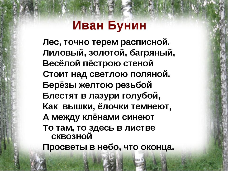 Иван Бунин Лес, точно терем расписной. Лиловый, золотой, багряный, Весёлой п...