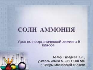 СОЛИ АММОНИЯ Урок по неорганической химии в 9 классе. Автор: Гвоздева Т.Л., у