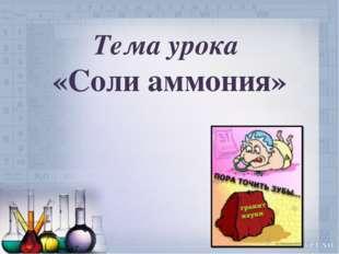 Тема урока «Соли аммония»