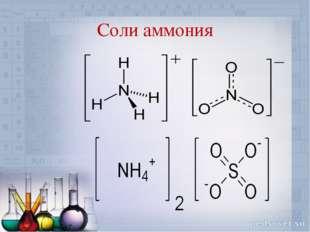Соли аммония